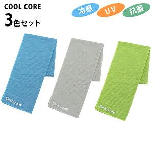 【送料無料】 COOL CORE クールコア 冷感タオル 3色組(スカイ・グリーン・グレー)セット 抗菌 濡らして使う