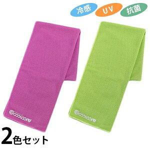 【送料無料】 COOL CORE クールコア 冷感タオル 2色セット(ピンク・グリーン) 抗菌 濡らして使う