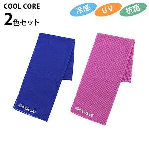 【送料無料】 COOL CORE クールコア 冷感タオル 2色セット(ブルー・ピンク) 抗菌 濡らして使う