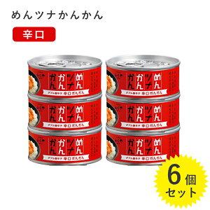 【送料無料】 ふくや めんツナかんかん 辛口 6缶セット 国産 ツナ缶詰 明太子仕立て