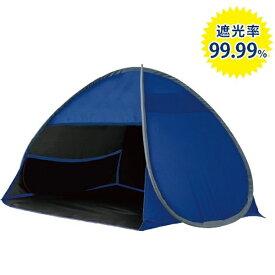 【送料無料】 快眠グッズ おやすみ潤う 防寒・遮光ドーム 収納袋付き 遮光率99.99% 乾燥対策 睡眠