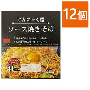 【送料無料】 こんにゃく麺 ソース焼きそば 12食入 1食41kcal 蒟蒻ヤキソバ ナカキ食品