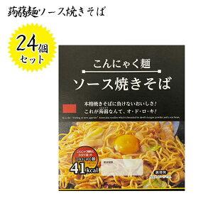 【送料無料】 こんにゃく麺 ソース焼きそば 24食入 1食41kcal 蒟蒻ヤキソバ ナカキ食品