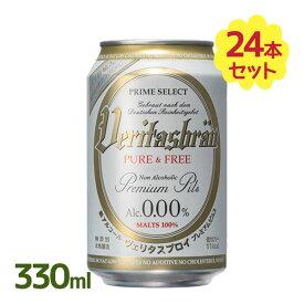 【送料無料】 ノンアルコールビール ヴェリタスブロイ ピュアアンドフリー 缶 330ml×24本セット パナバック