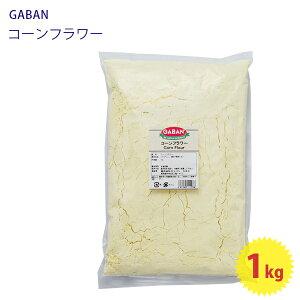 【送料無料】 GABAN ギャバン コーンフラワー 1kg トウモロコシの粉 コーンスターチ
