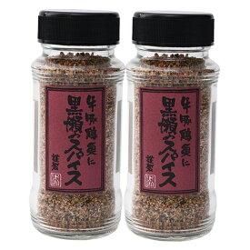 【送料無料】 黒瀬食鳥 黒瀬のスパイス 110g×2個セット 国産 ミックスハーブ 調味料 香辛料 かしわ屋くろせ