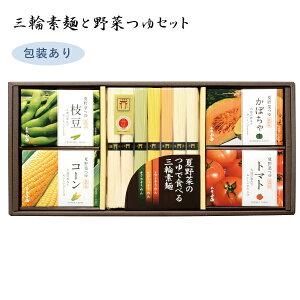 【送料無料】 三輪そうめん小西 三輪素麺と野菜つゆセット 包装有り KSV-30B ギフト そうめん 変わり素麺 みわそうめん