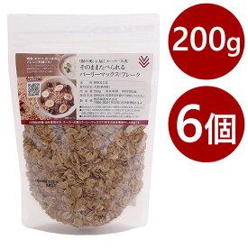 【送料無料】 スーパー大麦 バーリーマックス フレーク 200g×6袋セット 西田精麦 食物繊維 朝食 シリアル