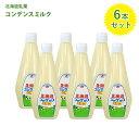 【送料無料】 北海道乳業 コンデンスミルク 1kg×6個セット 業務用 練乳
