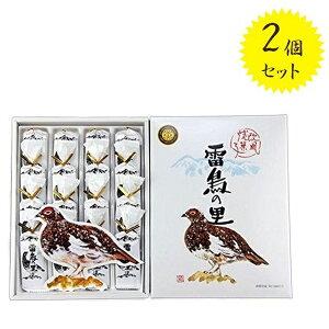 【送料無料】 雷鳥の里 16枚入×2個セット 個包装 欧風せんべいクリームサンド お菓子 ギフト
