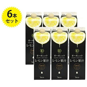 【送料無料】 有機レモン果汁 1000ml×6本セット レモン ストレート果汁 レモン100% テルヴィス