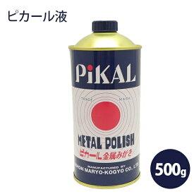 【送料無料】 日本磨料工業 ピカール液 500g 真鍮磨き 研磨剤 PIKAL ピカール金属みがき METAL POLISH