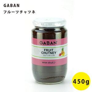 【送料無料】 GABAN ギャバン フルーツチャツネ 450g FRUIT CHUTNEY スパイス 香辛料 ハーブ