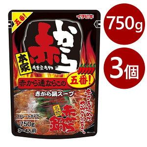 【送料無料】 赤から鍋スープ 5番 ストレートタイプ 750g×3個セット 鍋の素 激辛 旨辛 辛いもの好き イチビキ