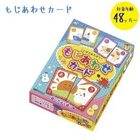 【送料無料】 もじあわせカード 知育 勉強 4歳以上 遊び カードゲーム 銀鳥産業