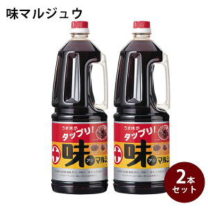 【送料無料】 味マルジュウ 1.8L×2本セット ペットボトル入り 業務用 だし醤油 出汁しょうゆ 調味料 味まるじゅう 丸十大屋