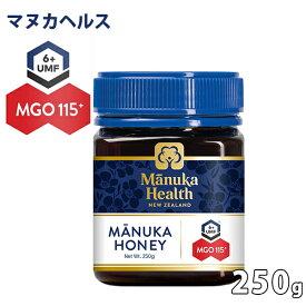 【送料無料】 マヌカヘルス マヌカハニー 250g MGO115+/UMF6+ ニュージーランド産 正規品 はちみつ 蜂蜜 ギフト