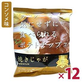 【送料無料】 テラフーズ 焼きじゃが PREMIUM コンソメ味 31g×12袋セット スナック菓子 ノンフライ ポテトチップス