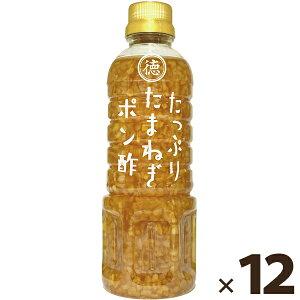 【送料無料】 徳島産業 たっぷりたまねぎポン酢 400ml×12本 ドレッシング 調味料 タレ・ソース 業務用 ギフト