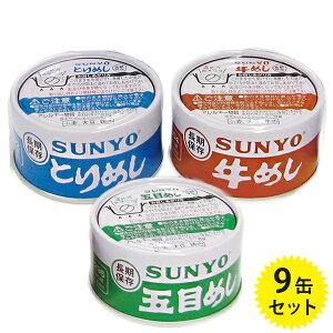 【送料無料】 サンヨー堂 ごはん缶 飯缶 9缶(3種×3個)セット 長期保存食 非常食 缶詰 詰め合わせ ギフト