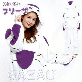 【送料無料】 SAZAC 正規品 着ぐるみフリース ドラゴンボール フリーザ 男女兼用 仮装 なりきり KOP-040 コスプレ衣装