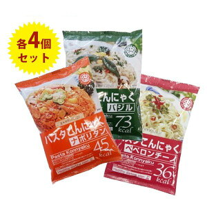 【送料無料】 こんにゃくパスタ 3種(ペペロンチーノ・ナポリタン・バジル)セット 各4食入 蒟蒻麺 糖質制限 置き換え