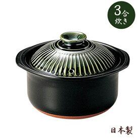 【送料無料】 銀峯陶器 菊花 ごはん土鍋 織部 3合炊き 直火・電子レンジ・オーブン可 日本製 おしゃれ 炊飯