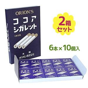 【送料無料】 オリオン ココアシガレット (6本入り×10箱セット)×2個セット ラムネ 駄菓子 砂糖菓子 業務用 レトロ