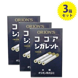 【送料無料】 オリオン ココアシガレット (6本入り×10箱セット)×3個セット ラムネ 駄菓子 砂糖菓子 業務用 レトロ