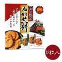 【送料無料】 千葉 銚子電鉄 ぬれ煎餅 3種(赤の濃い口味・青のうす口味・緑の甘口味)各4枚入り 個包装 詰め合わせ ギ…