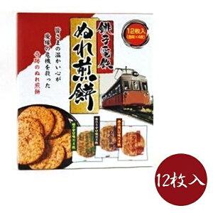 【送料無料】 千葉 銚子電鉄 ぬれ煎餅 3種(赤の濃い口味・青のうす口味・緑の甘口味)各4枚入り 個包装 詰め合わせ ギフト