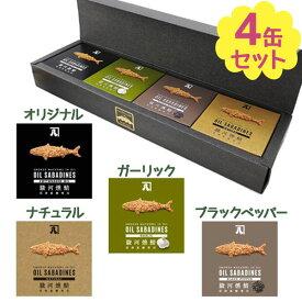 【送料無料】 駿河燻鯖 オイルサバディン 4種セット 国産 鯖缶詰 さばオイル漬け 静岡 ギフト