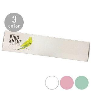 【送料無料】 小鳥用シーツ 全3色 120枚入り 防水・吸収加工 健康管理 ペット用品 飼育用品 インコ ハッピーホリデイ