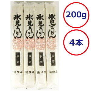 【送料無料 海津屋 氷見うどん 細麺 200g×4個セット 乾麺 ご当地麺 お土産 ギフト お取り寄せグルメ