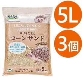 【送料無料】 マルカン CASA ハリネズミのコーンサンド 5L×3個セット 天然原料100% 床材 ペット用品 小動物
