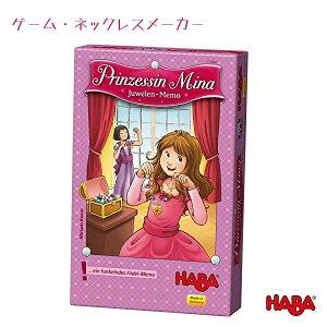 【送料無料】 ハバ ゲーム ネックレスメーカー HA301846 プリンセス ミーナのキラキラ首飾り ネックレス アクセサリー prinzessin mina