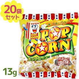 【送料無料】 やおきん ポップコーン しお味 13g×20袋 お菓子 駄菓子 おやつ