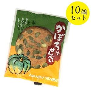 【送料無料】 南部せんべい乃巖手屋 かぼちゃせんべい 2枚入×10袋 ギフト お菓子 おやつ 南瓜煎餅 いわてや