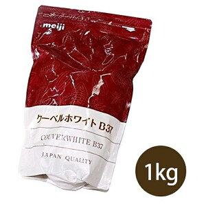 【送料無料】 明治チョコレート クーベルホワイトB37 業務用 1kg クーベルチュールチョコレート バレンタイン 製菓用品