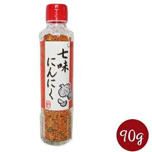 【送料無料】 七味にんにく 90g 調味料 国産 香辛料 辛い お取り寄せ お土産 プレゼント ギフト