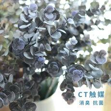 ユーカリブラック造花アートフラワーインテリアグリーン観葉植物フェイクグリーン消臭抗菌CT触媒葉径1〜2cmX長さ58cm