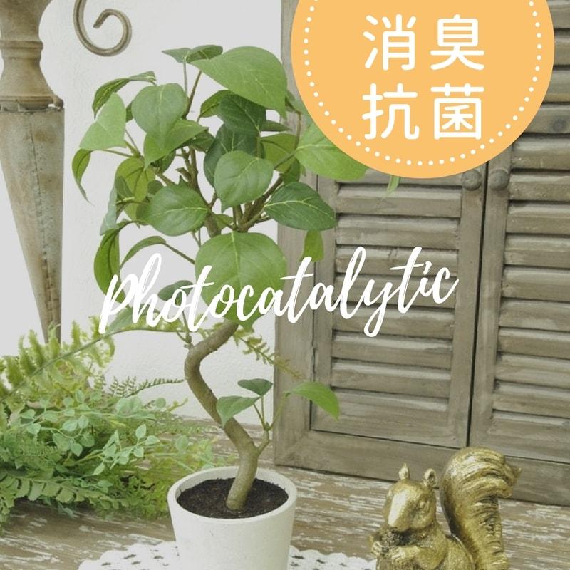 アンティーク風 雑貨 光触媒 造花 観葉植物 インテリアグリーン フェイクグリーン【ベンジャミン 花器付き】
