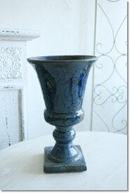 コベントガーデン ラヴェルカップポット アンティーク風 雑貨 植木鉢 Φ15×高さ25cm