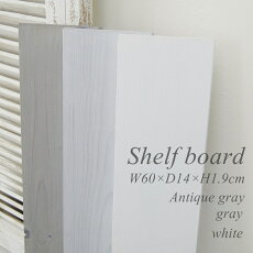 シャビーシックシェルフボードホワイト棚板アンティーク風雑貨巾60×奥行14×高さ1.9cm
