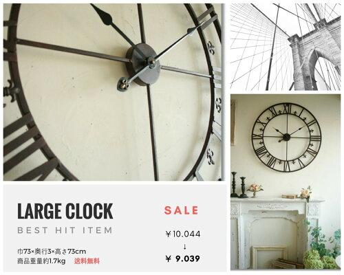 コベントガーデンアンティークラージクロック壁掛け時計Φ73×奥行3cm