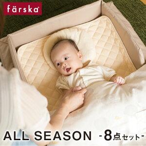 ファルスカ farska コンパクトベッドフィット 持ち運び 折りたたみ コンパクト オールシーズン 8点セット ベージュ/ブラウン 出産準備 男の子 女の子 新生児 ベビー 746068 746069 グランドール ベ