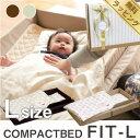 ベビーベッド 折りたたみ 添い寝 ファルスカ コンパクトベッドフィットL | Lサイズ リビング 旅行 ベビー布団 赤ちゃん 里帰り 出産 出…