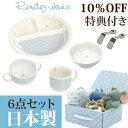 ベビー食器セット お食い初め | 日本製 磁器 ランデブー・はじめての食器6点セット 離乳食 食器 ベビー食器 子供 食…