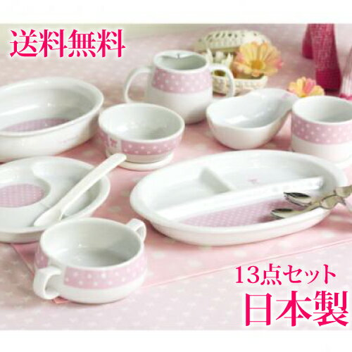 【日本製】グランドール ベビー食器セット キャンディリボン はじめての食器13点セット 女の子 0歳 511924