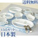ベビー食器セット お食い初め | 日本製 磁器 ランデブー・はじめての食器13点セット 離乳食 ベビー食器 女の子 男の…
